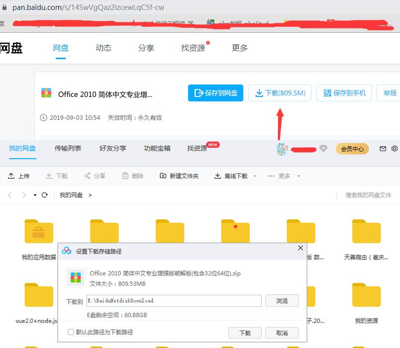 百度网盘换账号后,怎么继续下载文件?