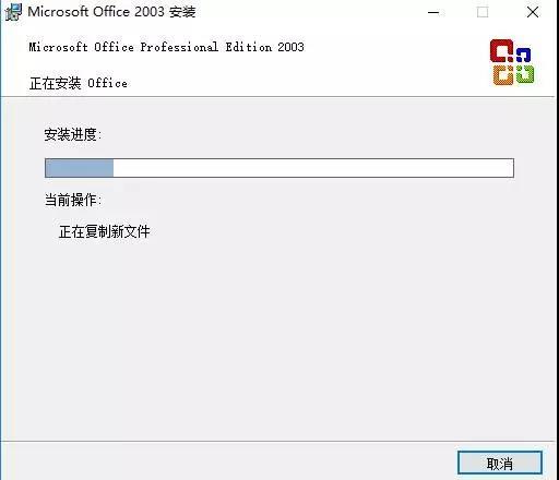Office2003下载、以及安装教程