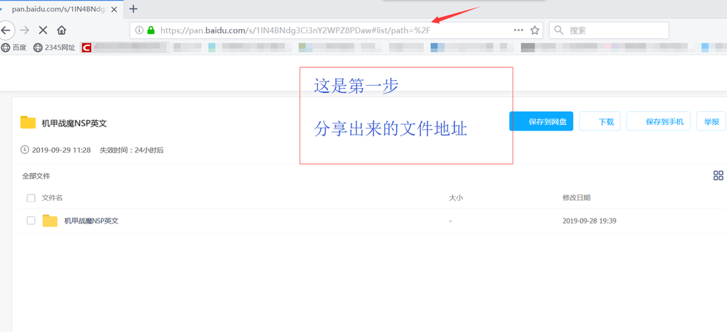 百度云超级会员共享账号不保存下载!教程